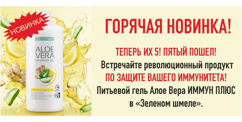 Питьевой гель Алое Вера  ИММУН ПЛЮС LR